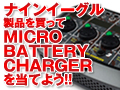 NineEagles製品を買って「MICRO BATTERY CHARGER」を当てよう