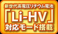 新世代高電圧リチウム電池Li-HV対応モード搭載